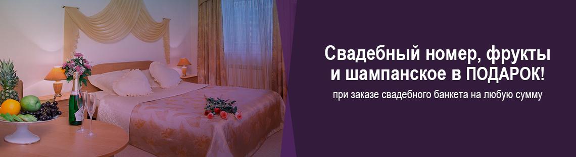При заказе свадебного банкета на любую сумму в «AVS Отеле» в ПОДАРОК «свадебный номер», фрукты и шампанское