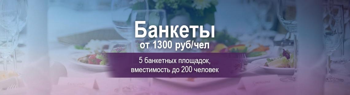 Банкеты в Екатеринбурге «AVS Отель»